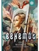 Behemót (AdA) - A Leviatán-trilógia második kötete